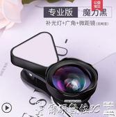 手機鏡頭直播補光燈美顏嫩膚拍照廣角手機鏡頭通用單反抖音神器蘋果小型網紅 爾碩數位3c