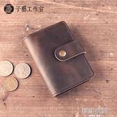 [子藝]卡包瘋馬皮多卡位名片夾牛皮小卡夾女式卡片包信用卡套卡袋 韓語空間