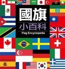 中華民國的國旗是『青天白日滿地紅』, 那日本的國旗呢? 英國的國旗又是像什麼樣子...