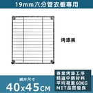 40x45cm烤漆黑網片(六分管衣櫥專用...