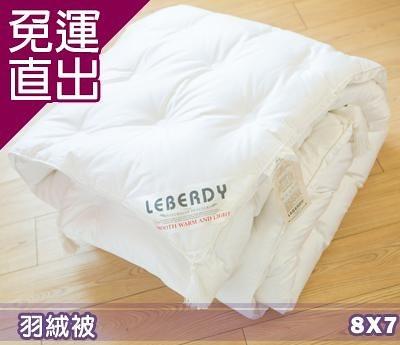 名流寢飾CANADA LEBERDY羽絨被雙人特大8x7尺【免運直出】