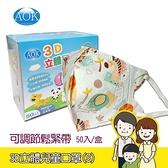 AOK 飛速 (台灣製) 醫用 3D立體兒童口罩(幼兒-S) 50入/盒 拋棄式口罩/幼兒口罩