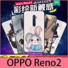 【萌萌噠】歐珀 OPPO Reno2 Reno2Z 彩繪磨砂手機殼 卡通塗鴉 超薄防指紋 全包矽膠軟殼 手機殼