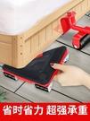 搬家神器 家具重物移動器挪床搬運大件工具...