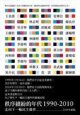 (二手書)秩序繽紛的年代 1990-2010:走向下一輪民主盛世(2014年新版)