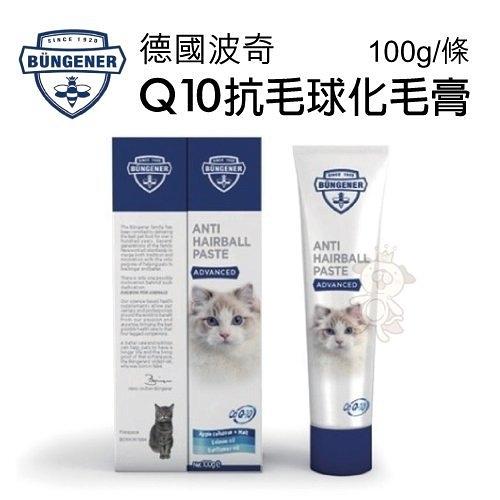『寵喵樂旗艦店』BUNGENER 德國波奇 Q10 加強型化毛膏 100g/條 貓用