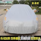 車罩 汽車車衣車罩防曬防雨隔熱車套四季通用型加厚遮陽罩子朗逸邁速騰YXS 【快速出貨】