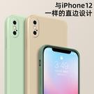 蘋果x手機殼液態硅膠蘋果xr手機套直邊鏡頭全包防摔iphonex手機殼xs一米陽光一米陽光