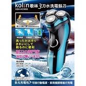 歌林 可水洗USB充電式三刀頭電動刮鬍刀 KSH-HCW09