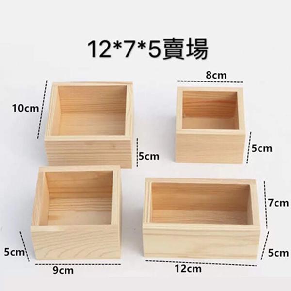 永生花DIY木盒,12*7*5cm