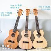 尤克麗麗 桃子魚仔ukulele初學者UMA尤克里里03c05馬叔叔213寸 小吉他 LX  新品
