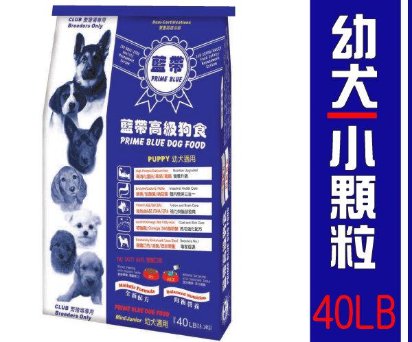 【第2包半價】【藍帶高級狗食】高級幼犬.牛肉40LB 狗飼料+免運費