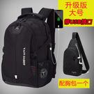 後背包男士背包初中學生書包男大容量旅行包電腦休閑女時尚背包
