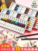 青竹水粉顏料套裝小學生用可水洗水彩無毒顏料管裝24色畫畫便捷盒裝顏料初學者 交換禮物