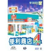 【軟體採Go網】PCGAME-便利商店4 中文版