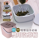 【茶葉過濾桶】茶水桶 茶渣桶 茶具配件 茶葉過濾桶 排水桶 泡茶用具 茶盤用具【AAA6715】預購