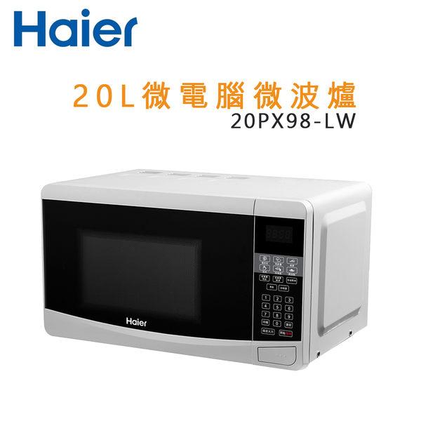 【海爾Haier】20L微電腦微波爐 20PX98-LW(白)