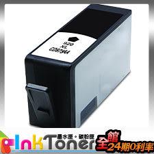 HP 920 XL (No.920XL 黑) CD975AA 黑色 高容量相容墨水匣