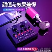 直播聲卡套裝設備全套家用麥克風一體唱歌手機專用話筒電腦台式通用 【快速出貨】YYJ