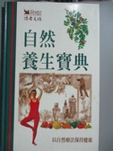 【書寶二手書T9/養生_YFX】自然養生寶典_讀者文摘編輯部/著