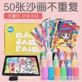 兒童沙畫套裝幼兒園女孩寶寶手工diy制作益智100張紙無彩沙玩具 名購居家