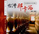 台灣那卡西 第九輯 CD 台語流行音樂 (購潮8)