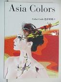 【書寶二手書T1/美容_EH6】Asia Colors 2008-2009 色彩密碼(3)_亞洲色彩編輯部