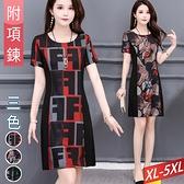 圓領撞色拼接印花洋裝+掛飾(3色) XL~5XL【155157W】【現+預】-流行前線-