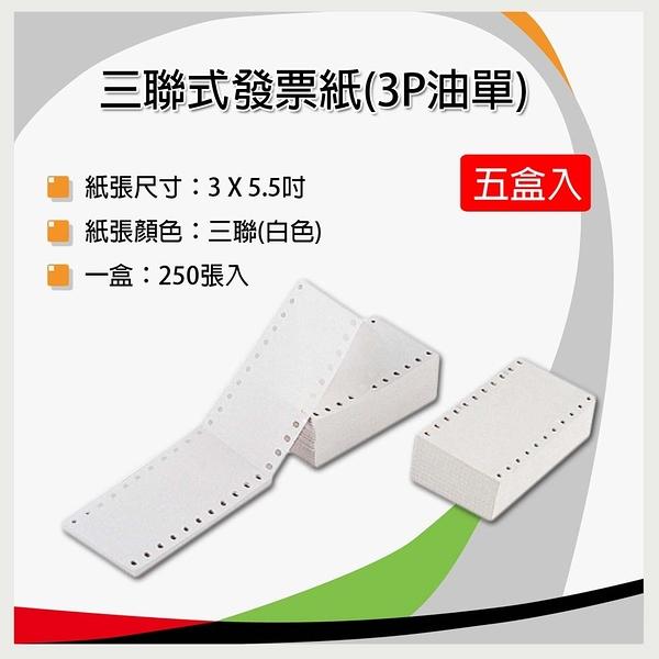 收銀機結帳紙 三聯式發票(油單) / 3P  3x5½½  (一組5盒裝)
