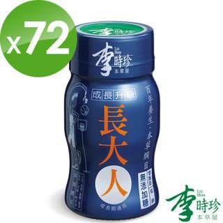 下殺62折【李時珍】長大人男生(72入) 特價7344元