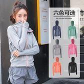 春秋運動跑步上衣女長袖拉鏈顯瘦瑜伽服彈力速干健身加絨外套防曬