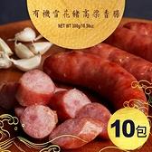 10包/醉腸久【寶食生產社】有機神農獎雪花豬高梁香腸 300g/包(約5條)