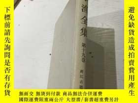 二手書博民逛書店罕見李漁全集Y27289 李漁 浙江古籍出版社 出版1991
