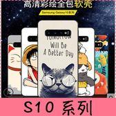 【萌萌噠】三星 Galaxy S10 / S10+ / S10e 文藝彩繪磨砂 卡通塗鴉 全包軟殼 超薄防指紋  手機殼 手機套