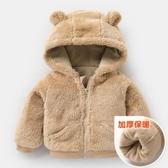兒童外套 男童加厚毛毛外套冬裝秋裝童裝兒童寶寶秋冬加絨1歲3小童棉衣【快速出貨八折搶購】