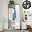衣櫥 衣櫃 大容量 立鏡 鏡 掛衣鏡 掛衣架 衣架【N0099】川原日系單門附鏡衣櫥 收納專科