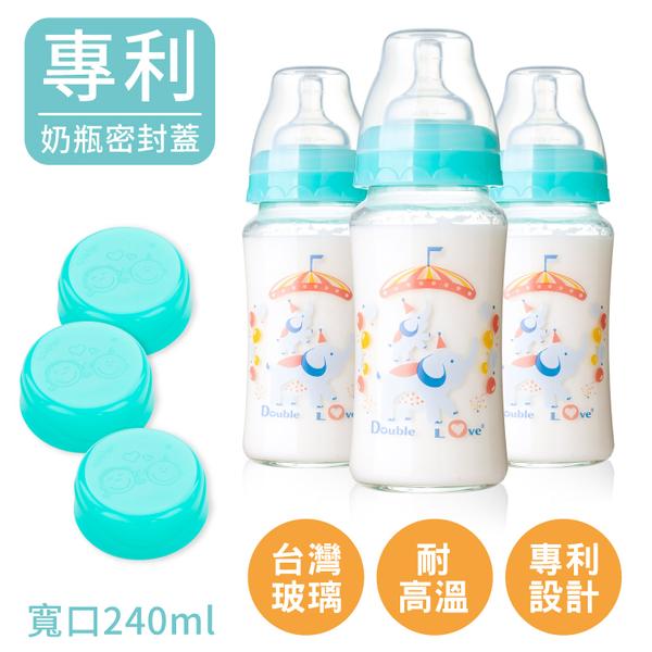 (三支組)台灣玻璃奶瓶DL寬口徑240ML一瓶雙蓋母乳儲存瓶/玻璃奶瓶 銜接AVENT吸乳器【A10083】