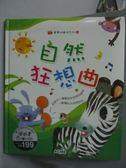 【書寶二手書T5/少年童書_XAA】自然狂想曲(附CD)_世一編企部