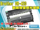 BROTHER DR-420 環保感光鼓/滾筒 2220/2240D/7060D/7360/7460DN/7860DW/7290/2840 ETCB020