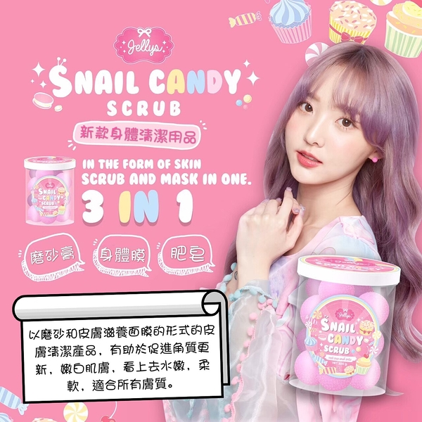 【新品到貨】泰國 Jellys Snail Candy Scrub 三合一 磨砂 面膜 香皂 300克