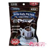【COCORO樂品】濾掛咖啡袋30枚