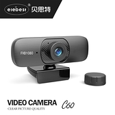 貝思特C60 直播視訊攝影機 高清1080P廣角鏡頭 內置麥克風 隱私保護蓋 線長2.5M 免驅動 遠端視訊