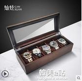 古風手錶收納盒木質手錶盒家用表盒實木手錶收納簡約首飾盒收藏盒 韓美e站ATF