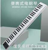 便攜式手卷電子鋼琴鍵盤專業版成人初學者入門男女行動隨身電子琴 NMS漾美眉韓衣