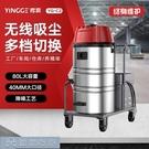 吸塵器 櫻歌C2電瓶式工業吸塵器大功率工廠車間商用粉塵碎石吸塵機YYJ 【618特惠】