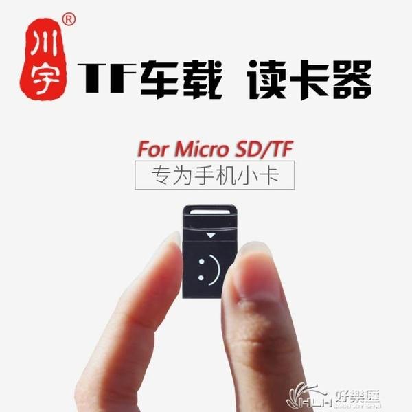 川宇迷你車載小型讀卡器micro sd/tf 內嵌式手機內存卡讀卡器C292好樂匯