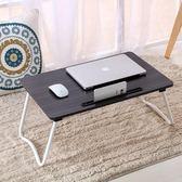 筆記本電腦做桌小桌子懶人桌床上桌宿舍可折疊學生小書桌床上桌  WY【快速出貨限時八折】