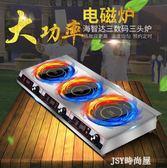 海智達商用電磁爐三頭爐3.5KW三頭煲仔爐三眼煲仔爐3500W*3電磁爐QM   JSY時尚屋