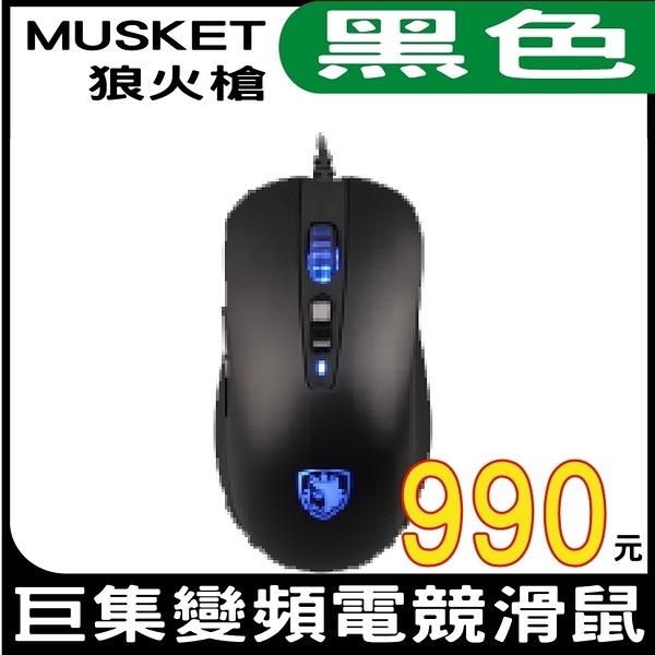 【黑色款 ↘990元】SADES MUSKET 狼火槍 RGB 巨集變頻電競滑鼠