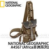 NATIONAL GEOGRAPHIC 國家地理 NG A4567 斜肩背相機包 (免運 正成公司貨) 電腦包 非洲系列白金版